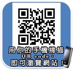 臺灣兒童權益聯盟QR-code