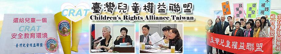 臺灣兒童權益聯盟上方形象圖